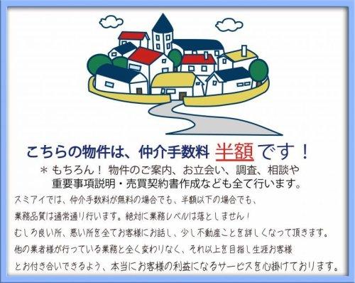 参考資料3: 小金井市前原町2丁目 新築戸建住宅 スミアイ