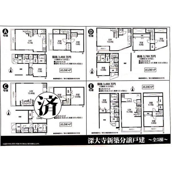 画像3: 調布市深大寺東町6丁目   新築戸建住宅 全5棟内(D)