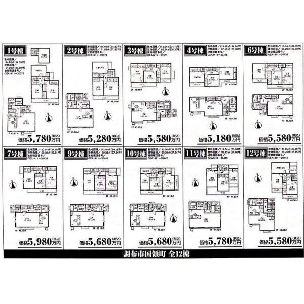 画像3: 調布市国領町7丁目   新築戸建住宅 全12棟内