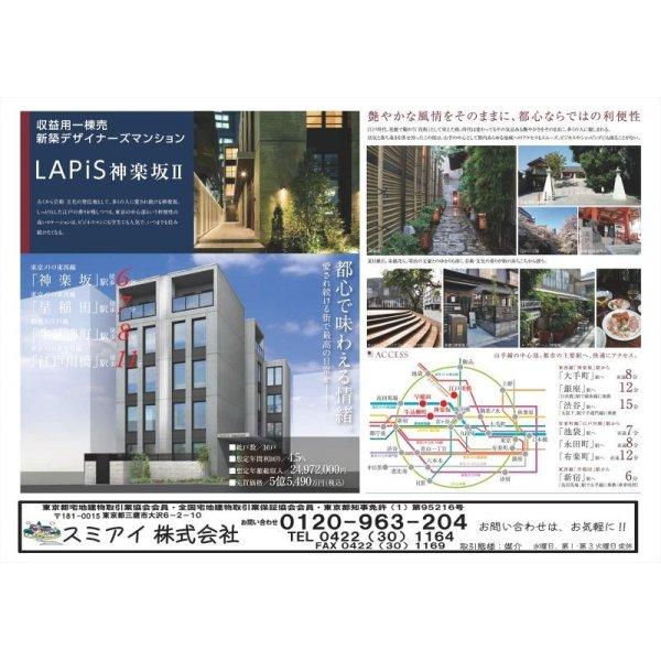 画像1: 神楽坂 新築1棟収益デザイナーズマンション