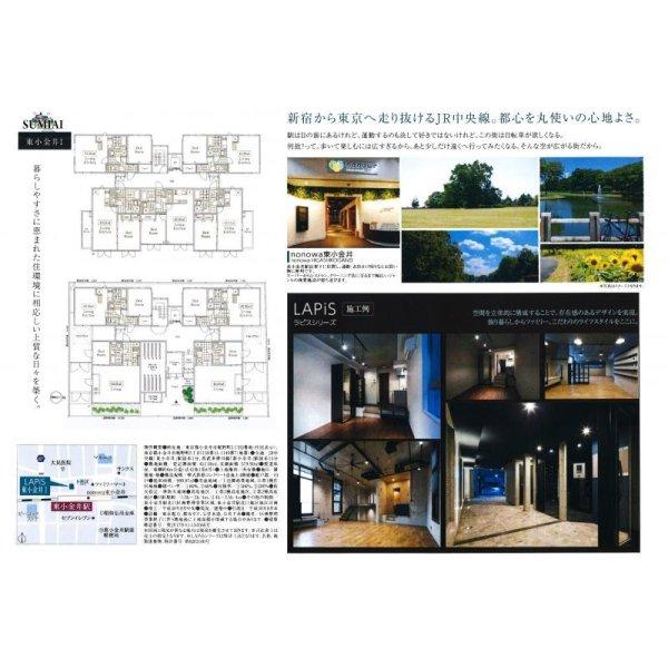 画像2: 東小金井 新築1棟収益デザイナーズマンション