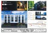 東小金井 新築1棟収益デザイナーズマンション